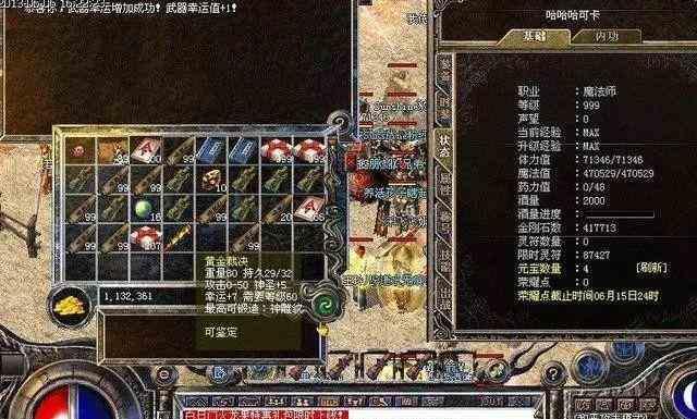 1.80【复古传奇中烈焰战魂】组队卷地图,练级又打宝